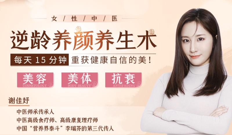 女性中医养颜养生术:每天15分钟,重获健康自信的美