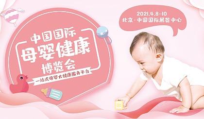 互动吧-2021中国(北京)国际母婴健康博览会