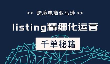 互动吧-跨境电商亚马逊 listing运营优化秘籍 精细化运营
