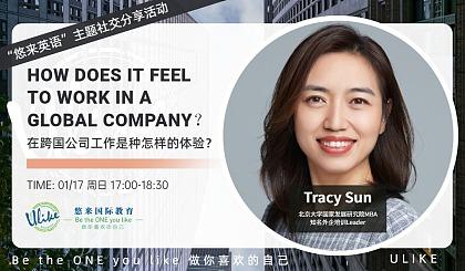 互动吧-在跨国公司工作是什么体验?ULIKE英文主题课
