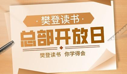 互动吧-樊登读书总部开放日