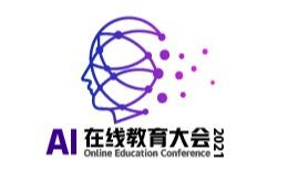 AI在线教育大会2021.4.16北京