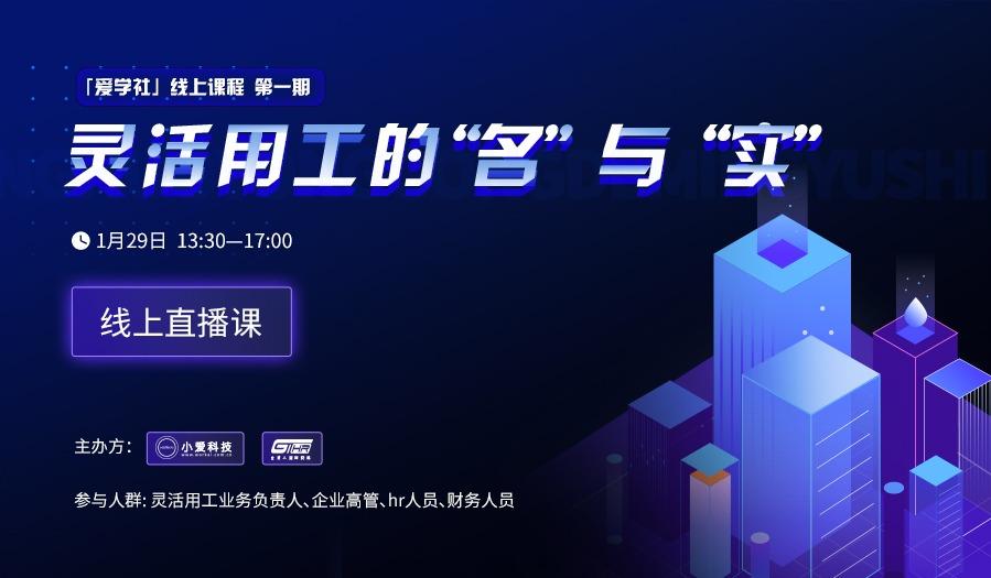 """【爱学社】线上课程 第1期:灵活用工的""""名""""与""""实"""""""