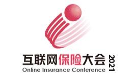 互联网保险大会2021.3.26 北京