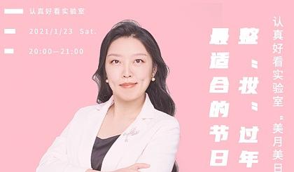 互动吧-春节造型攻略   世博会、G20培训师教你最适合回家过年的春节妆容