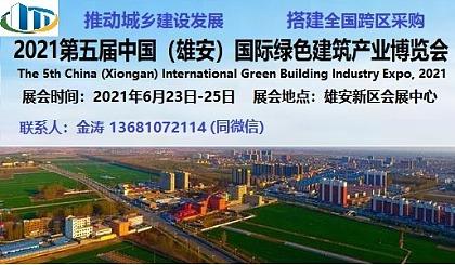 互动吧-2021第5届中国(雄安)国际绿色建筑产业博览会