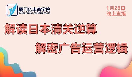 互动吧-解读日本清关逆算  解密广告运营逻辑