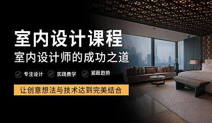 互动吧-北京室内全案设计就业培训,室内效果图,软装设计培训【预约试听】