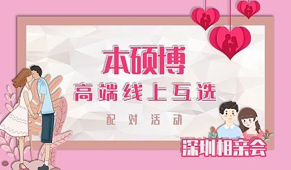 互动吧-深圳相亲会丨第十五期【本硕博】高端线上互选配对活动