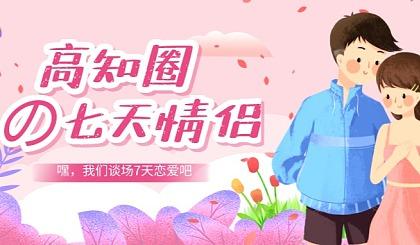 互动吧-【10.23周六下午丨杭州】cp17.0线上互选配对,我们来谈场7天的恋爱吧