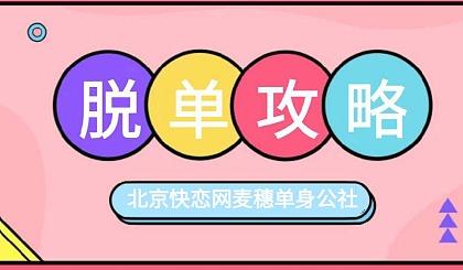互动吧-北京白领海归硕博见面会,正规交友相亲活动每晚举办