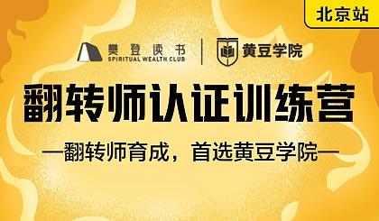 互动吧-樊登读书翻转师认证训练营第53期(北京站)