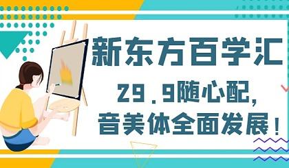 互动吧-29.9音体美4科随心配!