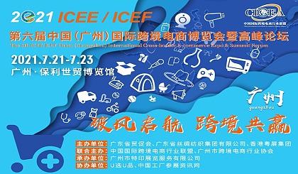 互动吧-第六届中国ICEE跨境电商博览会暨U选U品跨境电商选品大会