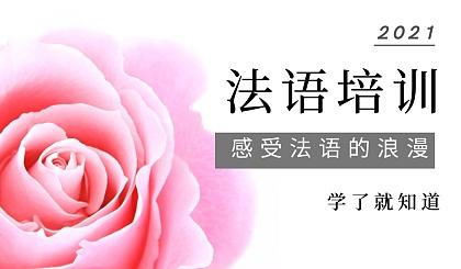 互动吧-北京语培训体验课_感受浪漫的法语