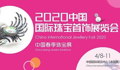 互动吧-2021中国国际珠宝首饰展览会