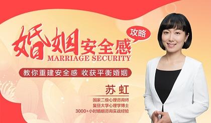互动吧-如何在婚姻中建立安全感?复旦大学心理学博士教你摆脱安全感黑洞,收获平衡婚姻
