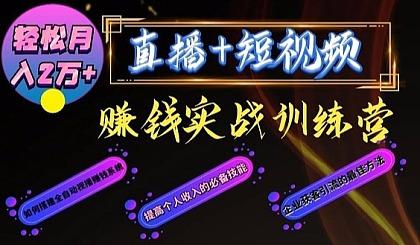 互动吧-北京电商摄影培训、短视频剪辑培训、短视频吸粉直播全攻略8大核心秘诀