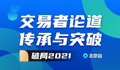 互动吧-《交易者论道●破局2021-北京站》,数百名交易大咖共同呈现一场知识盛宴