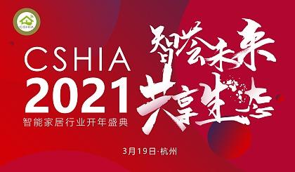 互动吧-智荟未来 共享生态   CSHIA2021智能家居行业开年盛典