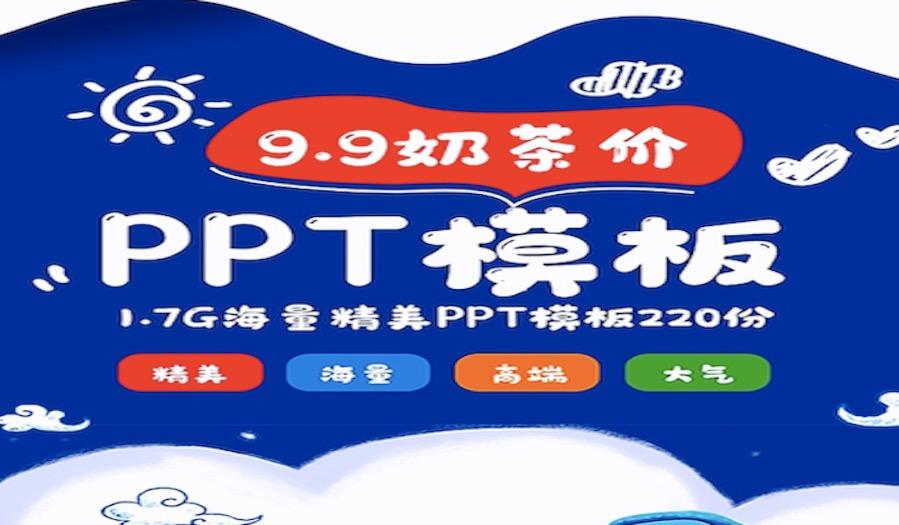 1.7G海量精美PPT模板220份资料包长期有效