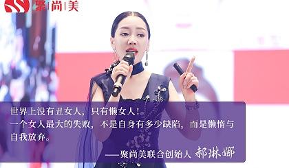 互动吧-【北京】2021《女性形象密码》课程--找到专属你的妆容&造型&服饰搭配