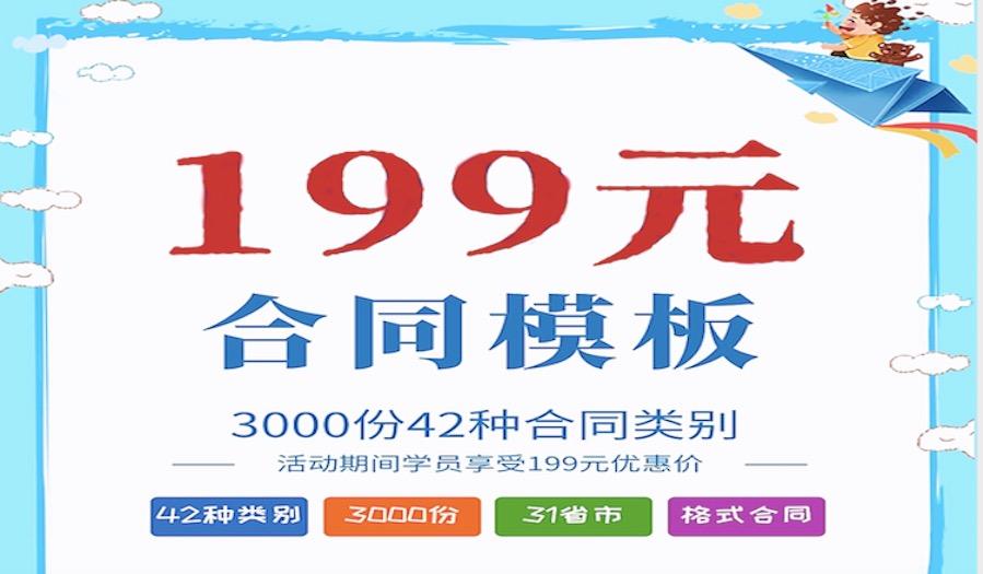 199元合同模板42种合同类型3000份格式合同无限次使用