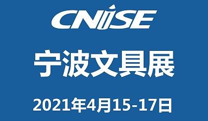 互动吧-CNISE 2021 第18届中国国际文具礼品博览会