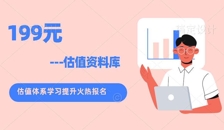 团购价199元购买估值建模资料集1.1G(赠行业研究报告)