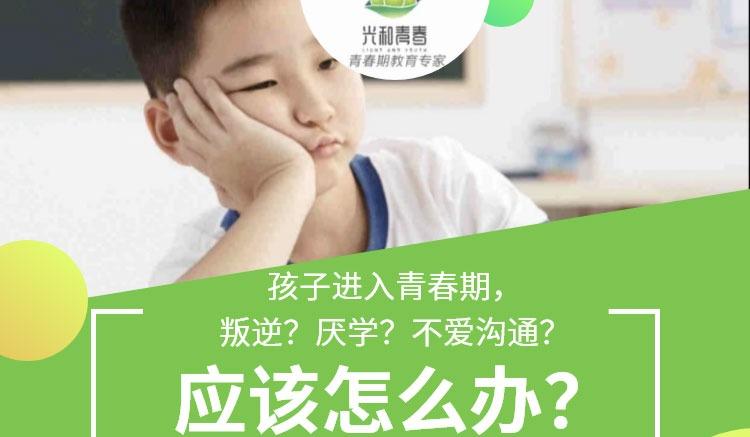 【家庭教育成长课】孩子叛逆,厌学,不爱沟通怎么办?