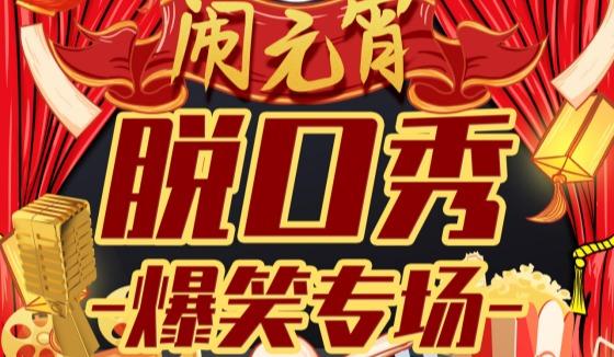 """【元宵节脱口秀专场】北京喜剧中心X深影电影院《2021脱口秀精品吐槽""""爆笑京城""""爆笑》特约party"""