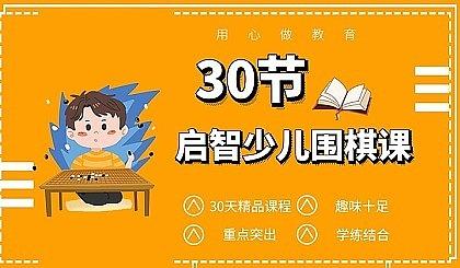 互动吧-启智少儿围棋课30节+大礼包(棋子棋盘,入门教材)