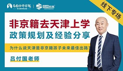 互动吧-非京籍去天津上学政策规划及经验