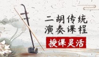 互动吧-【南京少儿成人二胡培训】零基础学习,体验民族文化