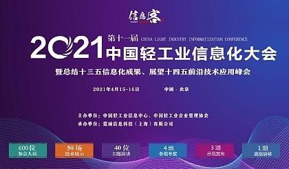 互动吧-2021第十一届中国轻工业信息化大会   暨回顾十三五信息化成果、展示十四五前沿技术应用峰会