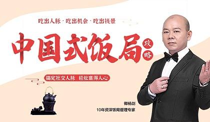互动吧-精品推荐丨中国式饭局全攻略:17天摆脱饭局困境,从不善应酬混到风生水起!