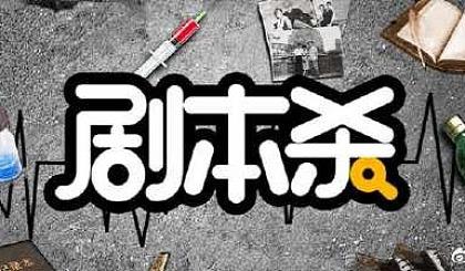 互动吧-【趣味周末●探店体验】[周六/周日]剧乐部●剧本杀●惠新西街南口
