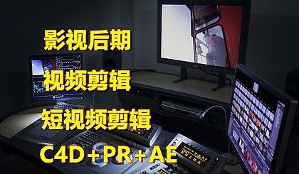 互动吧-广州影视后期培训,视频剪辑培训,PR剪辑培训,短视频剪辑培训