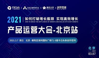 互动吧-2021产品运营大会-北京站