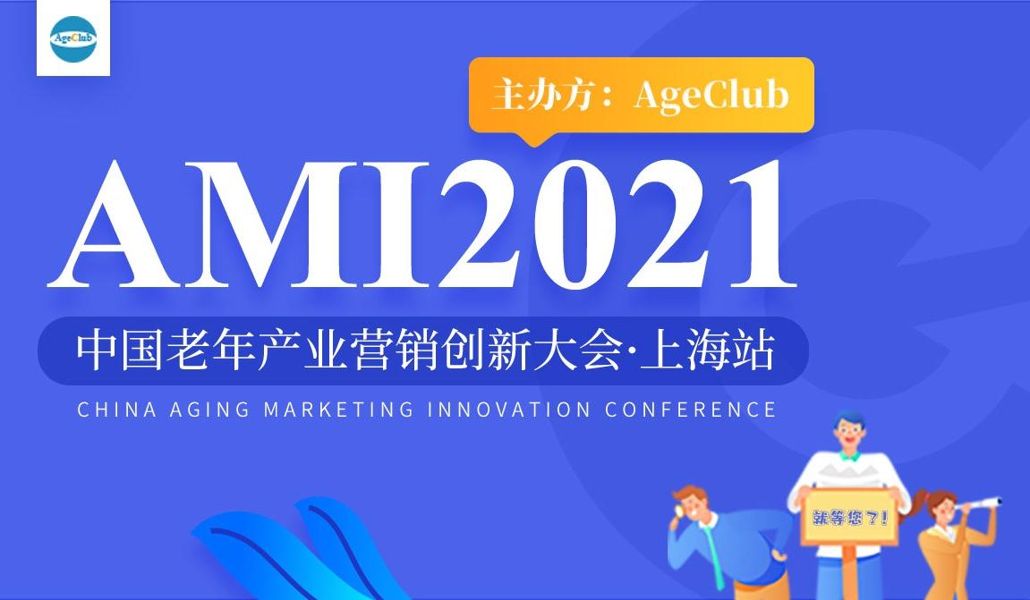 AMI·2021中国老年产业营销创新大会 (上海)