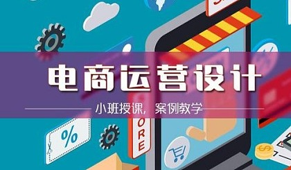 互动吧-北京电商运营设计培训,淘宝美工,店铺运营培训,跨境电商运营培训【可试听体验】