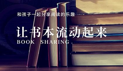 互动吧-昆山花桥社区文化公益活动