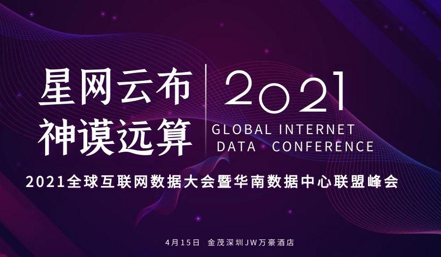 【星网云布 神谟远算 】2021全球互联网数据大会暨华南数据中心联盟峰会--正式启动