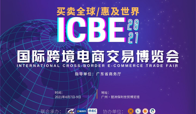 2021ICBE国际跨境电商交易博览会(广州)活动议程