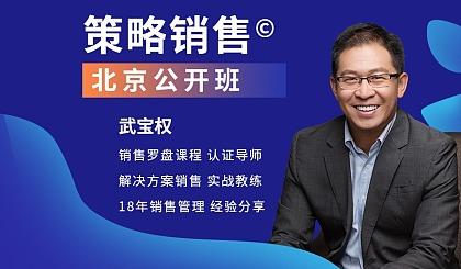 互动吧-《策略销售》版权课程4月10日-11日公开课-北京站