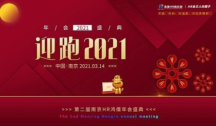 互动吧-3月14日 第二届南京HR鸿儒年会 ● 迎跑2021,有你更精彩!