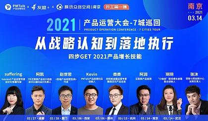 互动吧-2021产品运营大会-南京站