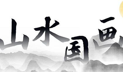 互动吧-【北京国画学习免费体验课】古朴高雅 书香浓郁 陶冶情操