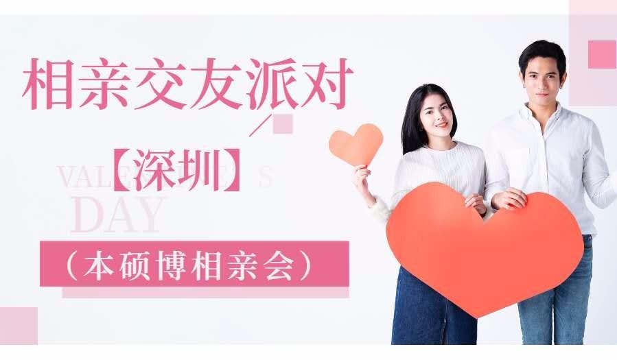 3.7【深圳】本硕博&海归主题相亲交友派对