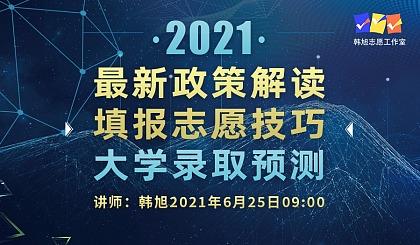 互动吧-2021年最新政策解读及填报志愿技巧+大学录取预测排名